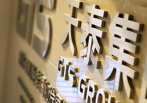天泰集团vi设计,济南标志设计,济南展厅设计