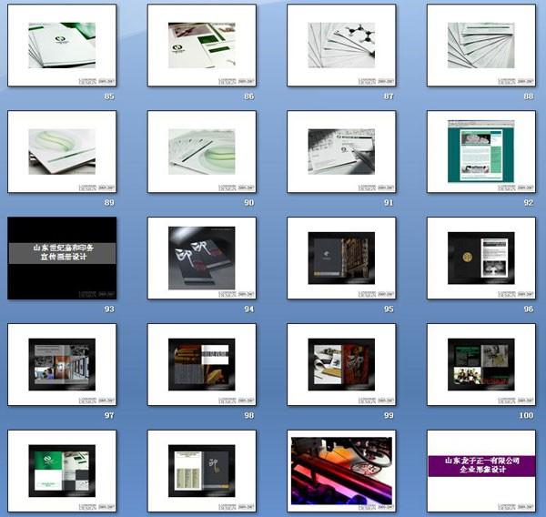 > 干将莫邪设计公司2005-2008平面设计作品ppt文件下载