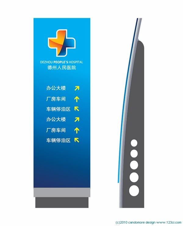 标识导向系统设计       标识导引系统是以解决医疗建筑内外环境使用图片