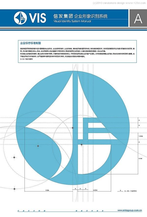山东信发铝电集团标志修正及vi设计