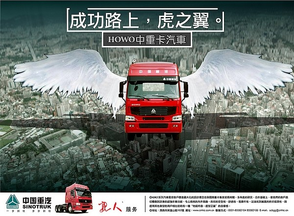 中国重汽,DM广告设计,DM宣传单页设计,济南著名广告公司,济南广告设计