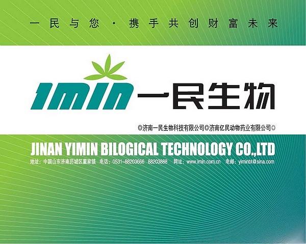 济南生物企业标志设计,济南兽药包装设计,济南农药VI设计