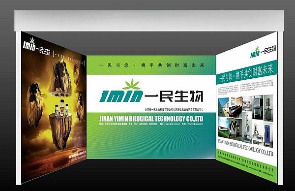 山东生物企业标志设计,山东兽药包装设计,山东农药vi设计