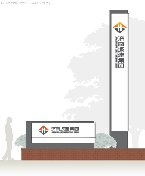 城建VI设计,城市建设设计,济南城市标志设计,济南建筑标志设计