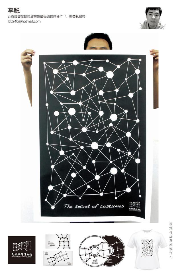 【毕业汇】设计师点评2011北服艺术设计学院毕业展