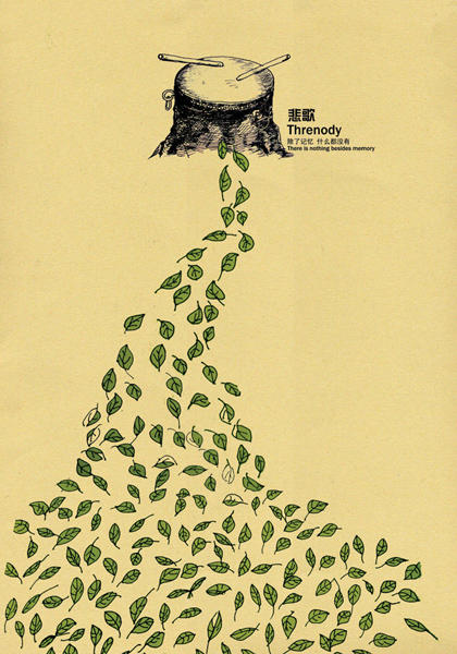 动物海报创意图