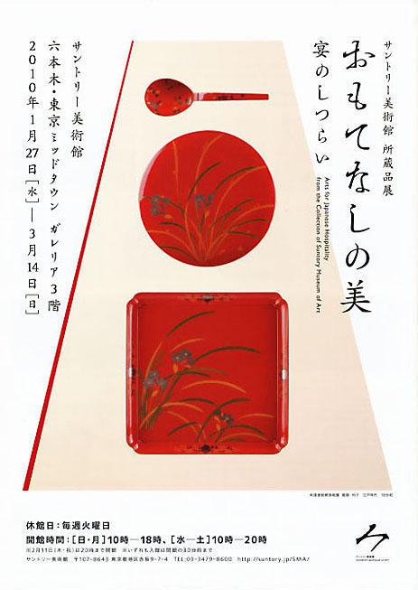 > 鲜明视觉符号!8款最新日本海报设计欣赏