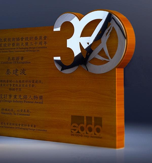 > 山东设计三十年齐鲁之星设计艺术大奖奖牌设计图片