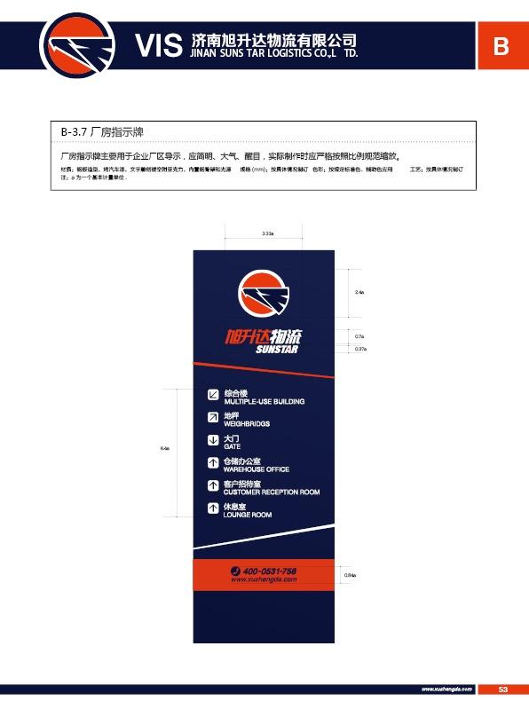 济南设计,物流品牌形象设计,济南物流公司设计